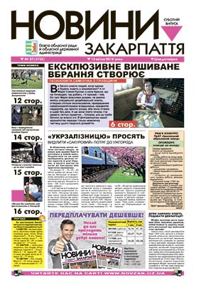 Номер газети Новини Закарпаття 14\04\2018 № 27 (4738)