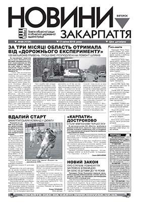 Номер газети Новини Закарпаття 17\04\2018 № 28 (4739)