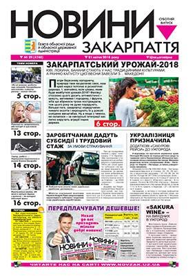 Номер газети Новини Закарпаття 21\04\2018 № 29 (4740)