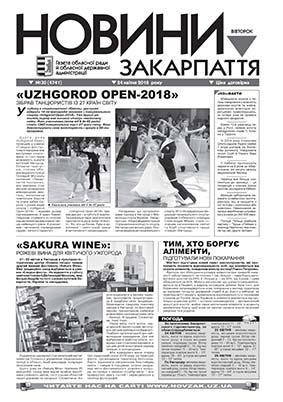 Номер газети Новини Закарпаття 24\04\2018 № 30 (4741)
