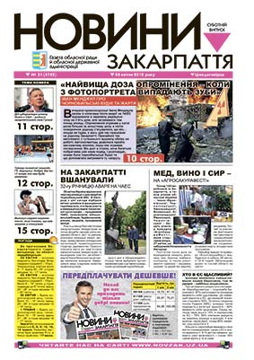 Номер газети Новини Закарпаття 28\04\2018 № 31 (4742)