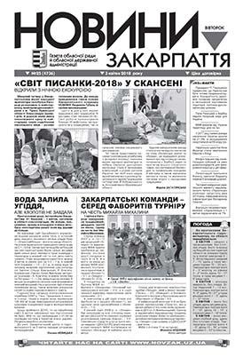 Номер газети Новини Закарпаття 03\04\2018 № 25 (4736)