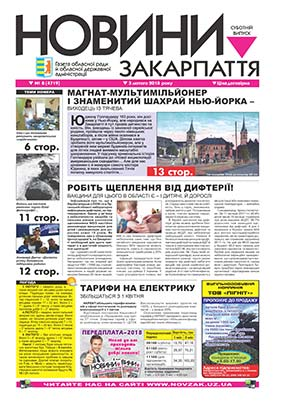 Номер газети Новини Закарпаття 03\02\2018 № 8 (4719)