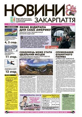 Номер газети Новини Закарпаття 03\03\2018 № 16 (4727)