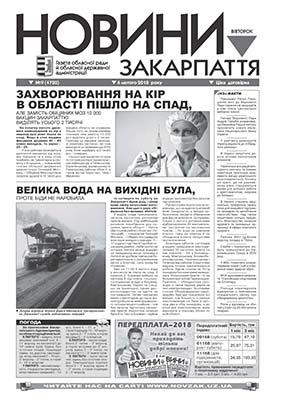 Номер газети Новини Закарпаття 06\02\2018 № 9 (4720)