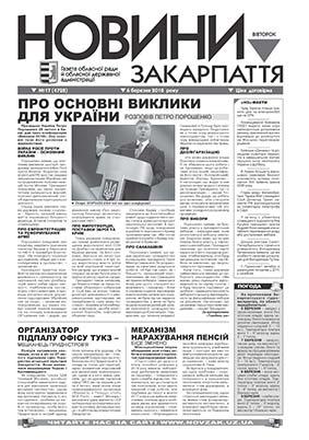 Номер газети Новини Закарпаття 06\03\2018 № 17 (4728)