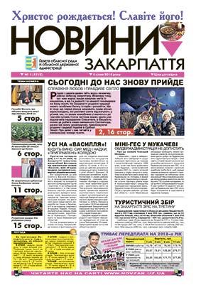 Номер газети Новини Закарпаття 06\01\2018 № 1 (4712)