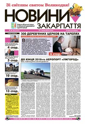 Номер газети Новини Закарпаття 07\04\2018 № 26 (4737)