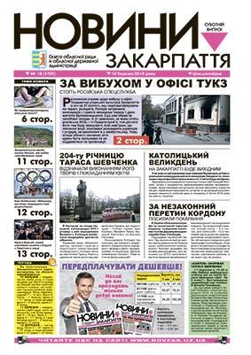 Номер газети Новини Закарпаття 10\03\2018 № 18 (4729)