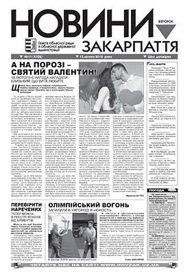 Номер газети Новини Закарпаття 13\02\2018 № 11 (4722)