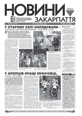 Номер газети Новини Закарпаття 16\01\2018 № 3 (4714)
