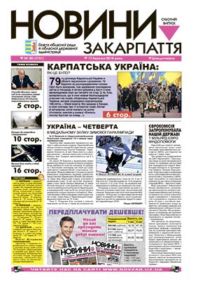Номер газети Новини Закарпаття 17\03\2018 № 20 (4731)