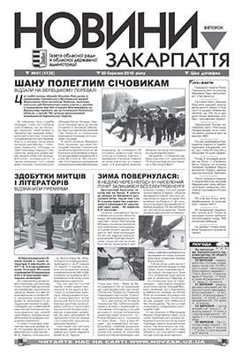 Номер газети Новини Закарпаття 20\03\2018 № 21 (4732)