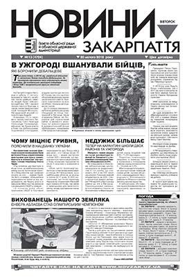 Номер газети Новини Закарпаття 20\02\2018 № 13 (4724)