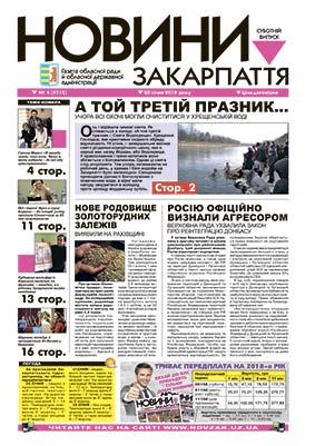 Номер газети Новини Закарпаття 20\01\2018 № 4 (4715)