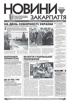 Номер газети Новини Закарпаття 23\01\2018 № 5 (4716)