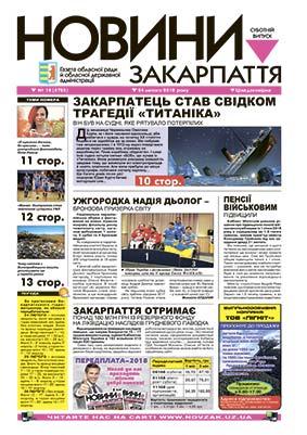 Номер газети Новини Закарпаття 24\02\2018 № 14 (4725)
