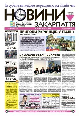 Номер газети Новини Закарпаття 24\03\2018 № 22 (4733)