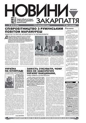 Номер газети Новини Закарпаття 27\02\2018 № 15 (4726)
