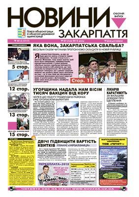 Номер газети Новини Закарпаття 27\01\2018 № 6 (4717)