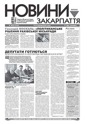 Номер газети Новини Закарпаття 27\03\2018 № 23 (4734)
