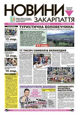 Номер газети Новини Закарпаття 31\03\2018 № 24 (4735)
