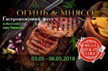У Мукачеві відкрився фест «Огинь і мнясо» (Програма)