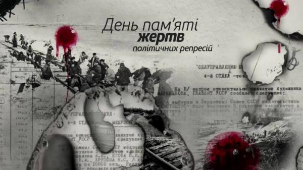 Завтра в Ужгороді пом'януть жертв політичних репресій
