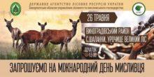 Усі – на Міжнародний день мисливця!