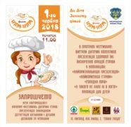 У День захисту дітей в Ужгороді проведуть «Ням-Ням-Фест»