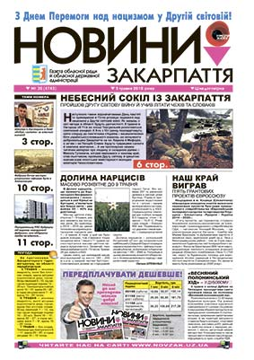 Номер газети Новини Закарпаття 05\05\2018 № 32 (4743)