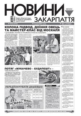 Номер газети Новини Закарпаття 08\05\2018 № 33 (4744)