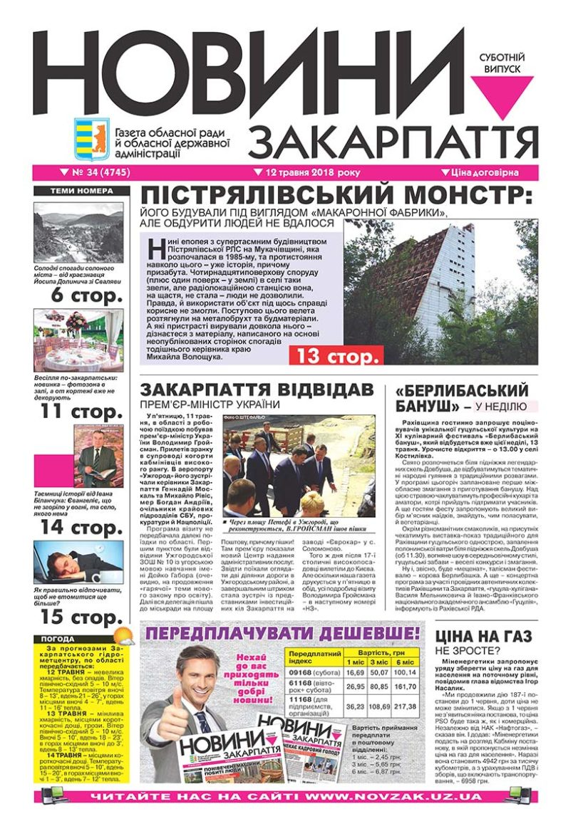 Номер газети Новини Закарпаття 12\05\2018 № 34 (4745)
