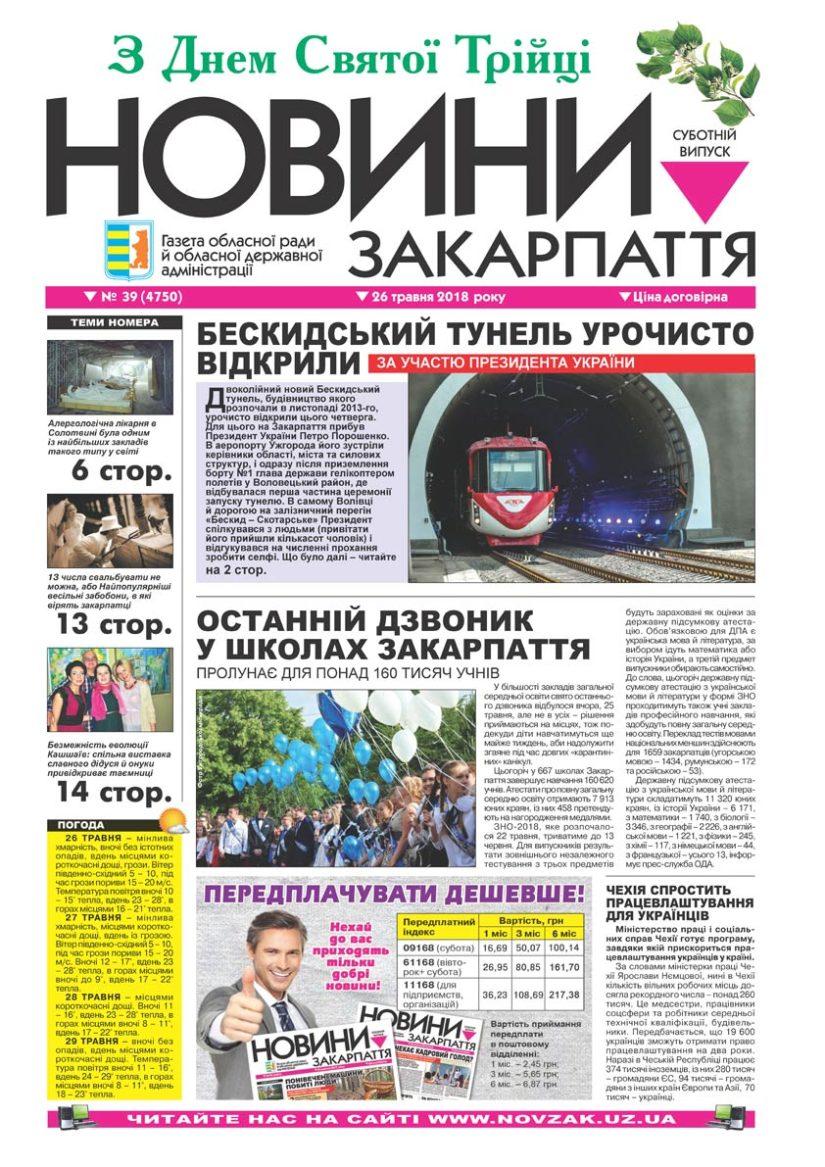 Номер газети Новини Закарпаття 26\05\2018 № 39 (4750)