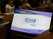 УжНУ відкриває Літній університет