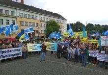 Акцію протесту влаштували профспілки
