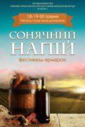 В Ужгороді пройде традиційний фестиваль «Сонячний напій»