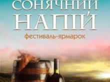 """В Ужгороді пройде традиційний фестиваль """"Сонячний напій"""""""