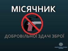 У квітні краяни здали в поліцію 200 одиниць зброї