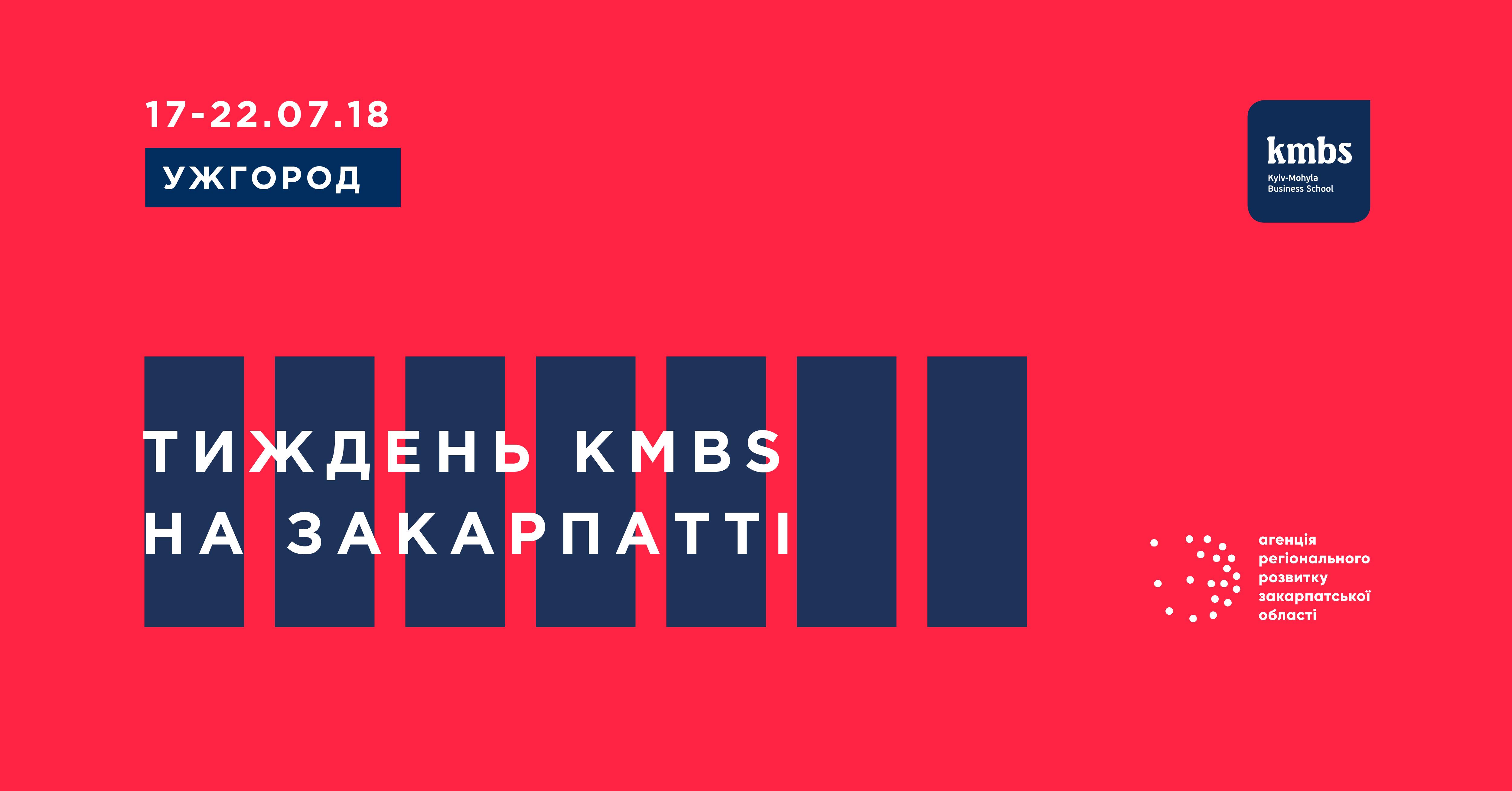 Закарпаття збирає кращих бізнесменів Західної України на навчання