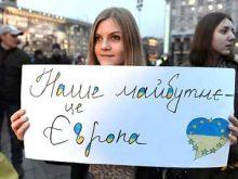 хочемо в європу!..