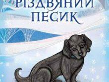 Маємо першу закарпатську літературну казку про Різдво!