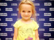 Новій поліції допомагатиме 5-річна Вероніка