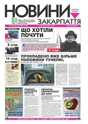 Номер газети Новини Закарпаття 14.03.2015 №№ 29—30 (4346—4347)