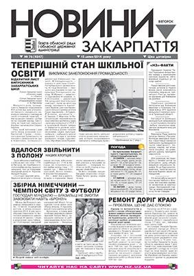Номер газети Новини Закарпаття 15/07/2014 № 76 (4247)