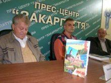 Побачив світ «Блукаючий народ» Олександра Гавроша