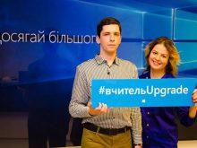 Закарпатець став «Учителем Upgrade» серед 1700 претендентів з України