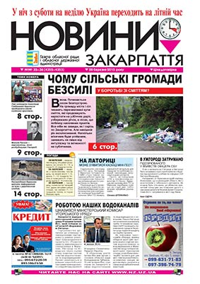 Номер газети Новини Закарпаття 28.03.2015 №№ 35—36 (4352—4353)