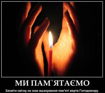 «Запали свічку пам'яті»