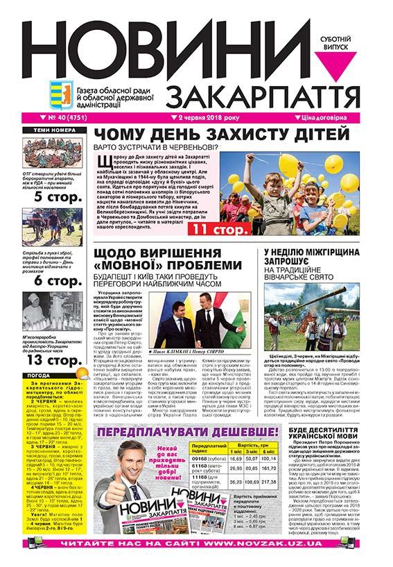 Номер газети Новини Закарпаття 02\06\2018 № 40 (4751)